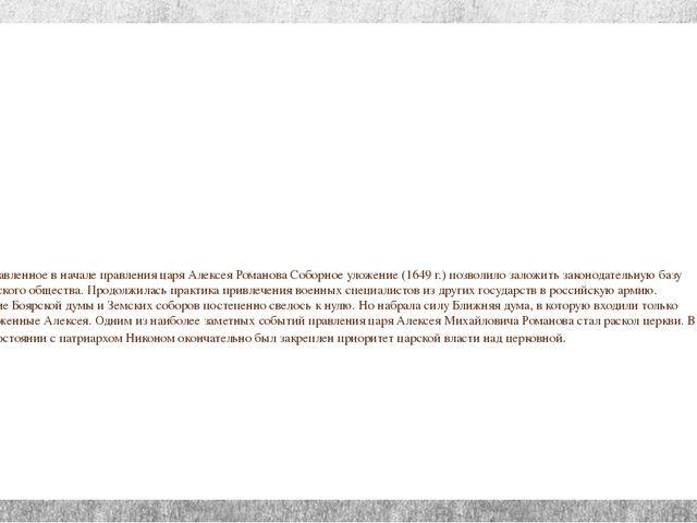 Составленное в начале правления царя Алексея Романова Соборное уложение (164...