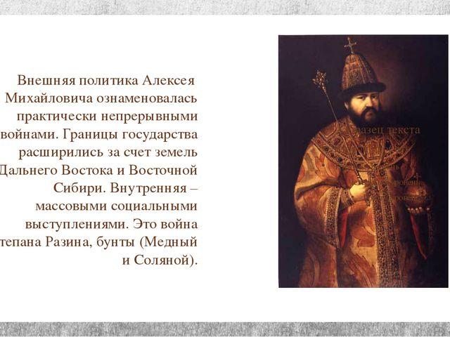 Внешняя политика Алексея Михайловича ознаменовалась практически непрерывными...