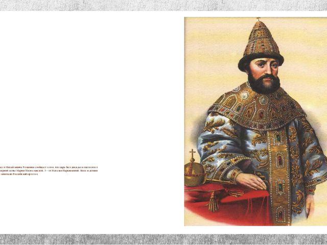 Биография Алексея Михайловича Романова сообщает о том, что царь был дважды ж...