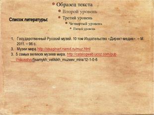 Список литературы: Государственный Русский музей. 10 том Издательство «Директ