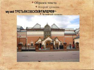 музей ТРЕТЬЯКОВСКАЯ ГАЛЕРЕЯ