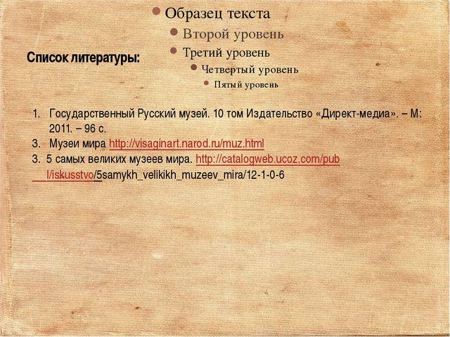 Список литературы: Государственный Русский музей. 10 том Издательство «Директ...