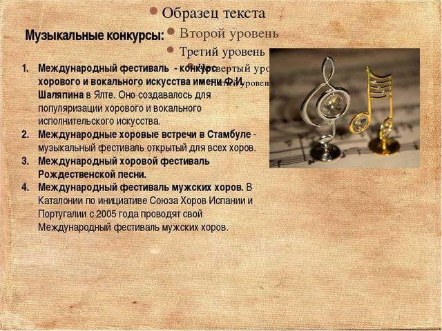Музыкальные конкурсы: Международный фестиваль - конкурс хорового и вокального...