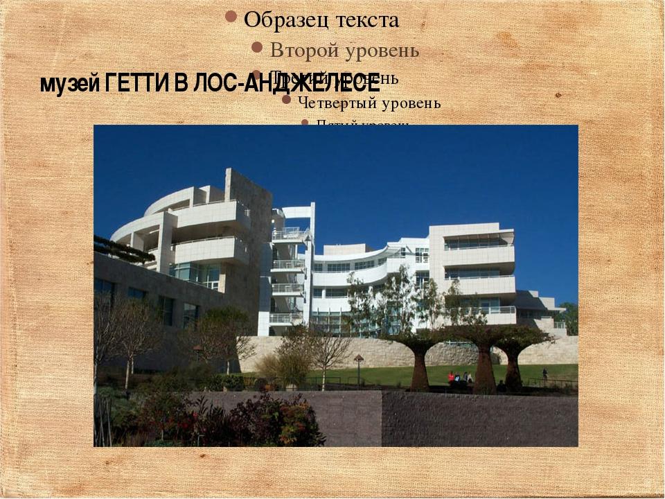 музей ГЕТТИ В ЛОС-АНДЖЕЛЕСЕ