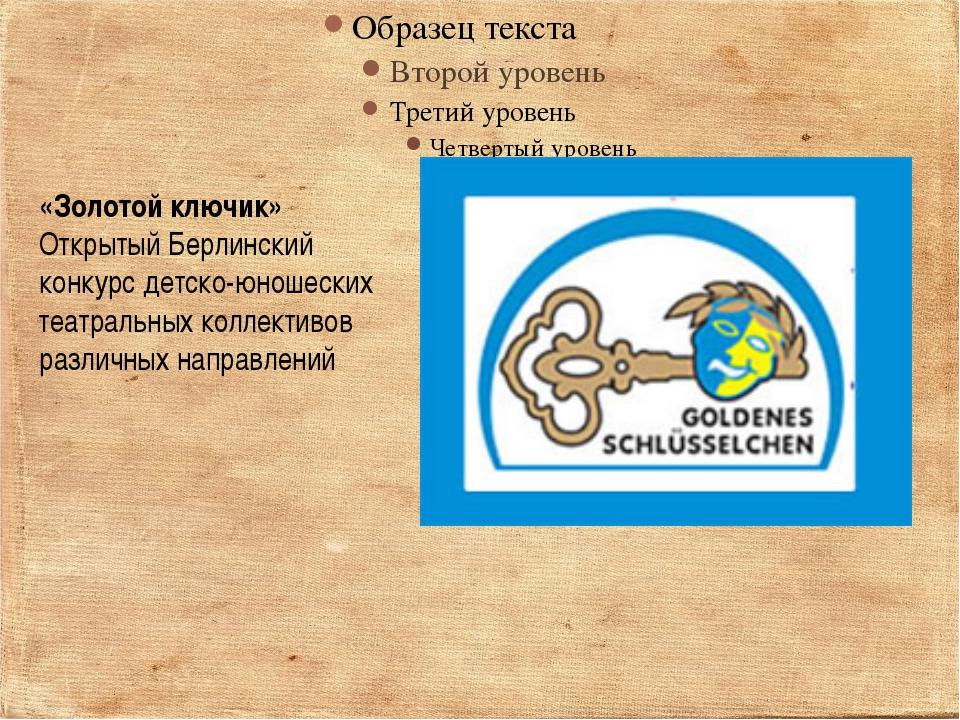 «Золотой ключик» Открытый Берлинский конкурс детско-юношеских театральных ко...