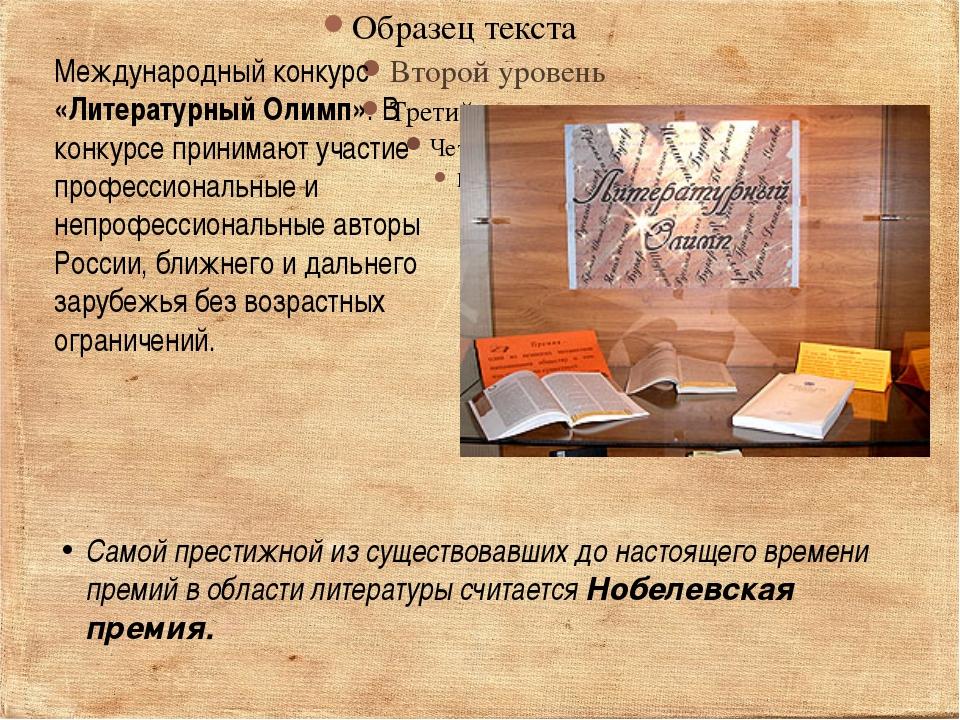 Международный конкурс «Литературный Олимп». В конкурсе принимают участие про...