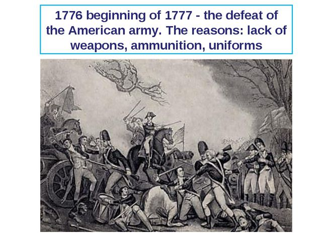 1776 beginning of 1777 - the defeat of the American army. The reasons: lack o...