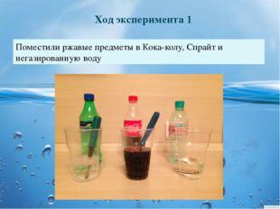 Ход эксперимента 1 Поместили ржавые предметы в Кока-колу, Спрайт и негазирова