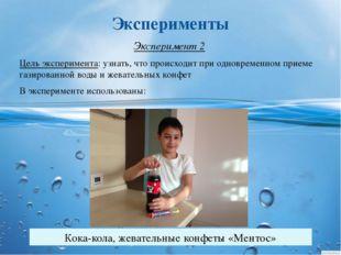 Эксперименты Эксперимент 2 Цель эксперимента: узнать, что происходит при одно