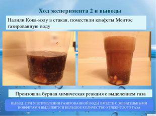 Ход эксперимента 2 и выводы Налили Кока-колу в стакан, поместили конфеты Мент