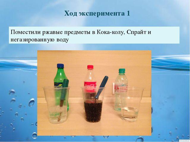 Ход эксперимента 1 Поместили ржавые предметы в Кока-колу, Спрайт и негазирова...