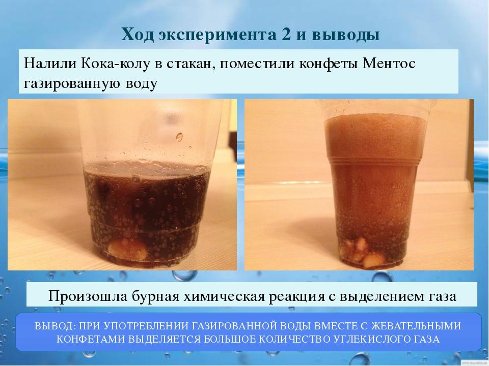 Ход эксперимента 2 и выводы Налили Кока-колу в стакан, поместили конфеты Мент...