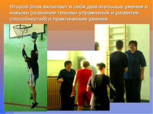 Второй блок включает в себя двигательные умения и навыки (освоение техники уп
