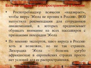 Есть ли опасность распространения в России Роспотребнадзор всячески «надзирае