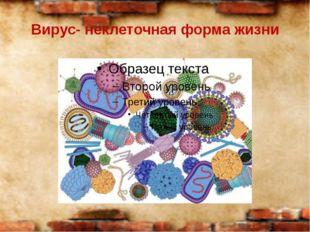 Вирус- неклеточная форма жизни