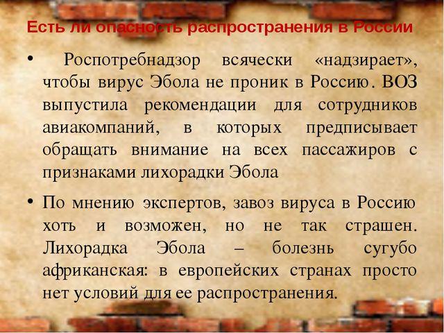 Есть ли опасность распространения в России Роспотребнадзор всячески «надзирае...
