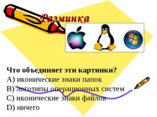 Разминка Что объединяет эти картинки? A) иконические знаки папок B) логотипы