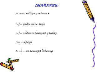 :–) – радостное лицо ;–) – подмигивающая улыбка : 0) – клоун 8: –) – маленька