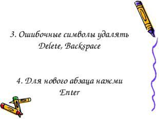 3. Ошибочные символы удалять Delete, Backspace 4. Для нового абзаца нажми Enter