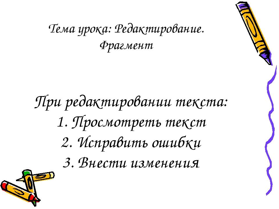 При редактировании текста: 1. Просмотреть текст 2. Исправить ошибки 3. Внести...