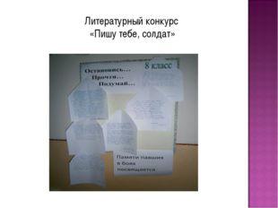 Литературный конкурс «Пишу тебе, солдат»