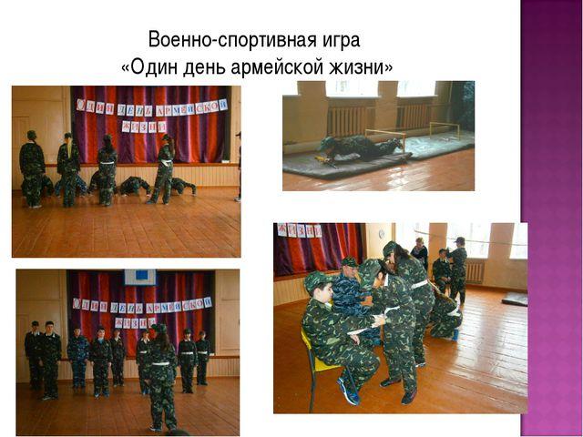Военно-спортивная игра «Один день армейской жизни»