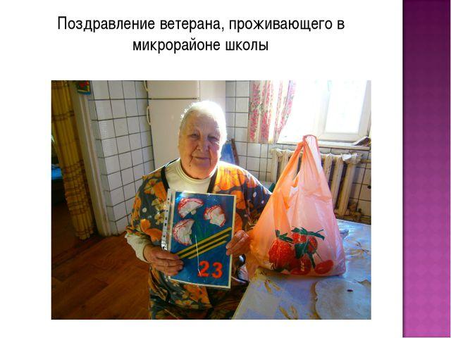 Поздравление ветерана, проживающего в микрорайоне школы