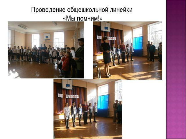 Проведение общешкольной линейки «Мы помним!»