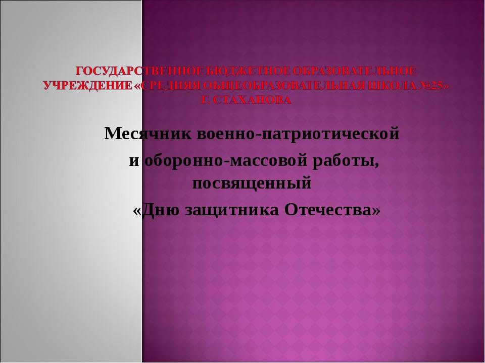 Месячник военно-патриотической и оборонно-массовой работы, посвященный «Дню з...