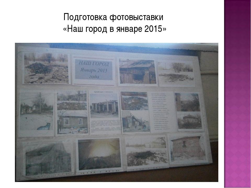 Подготовка фотовыставки «Наш город в январе 2015»
