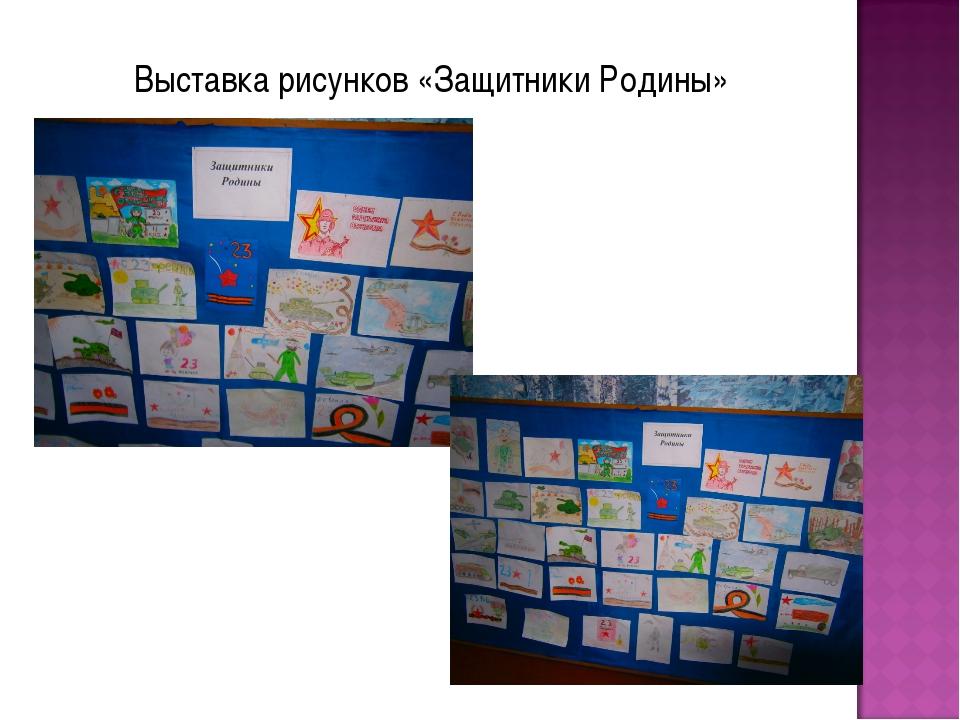 Выставка рисунков «Защитники Родины»