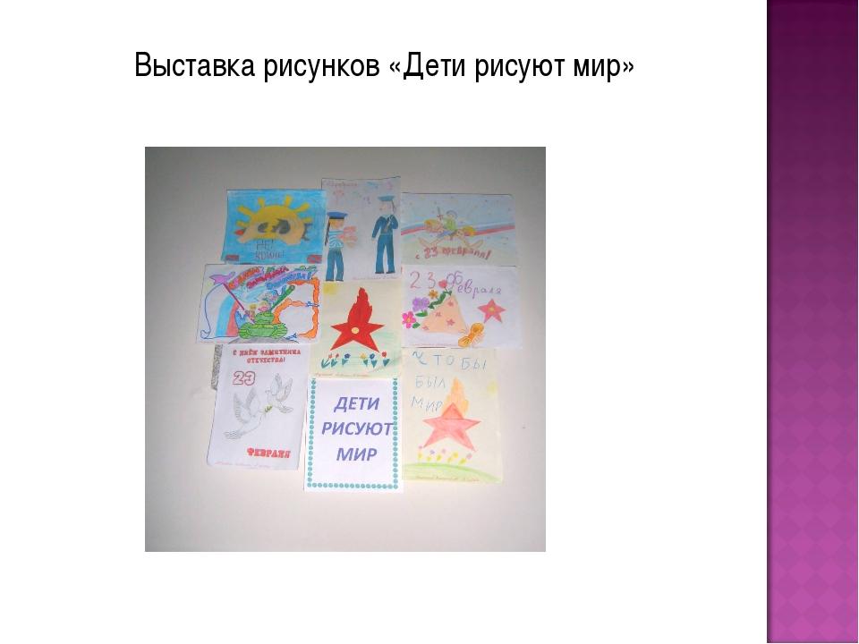 Выставка рисунков «Дети рисуют мир»