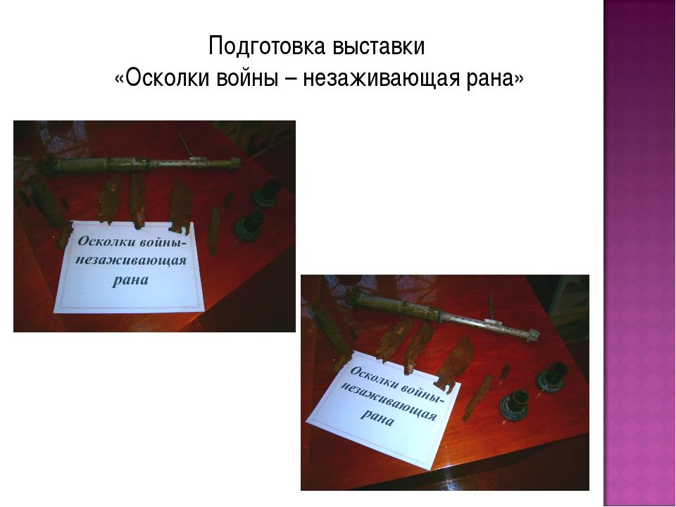 Подготовка выставки «Осколки войны – незаживающая рана»