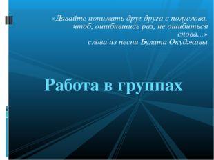 «Давайте понимать друг друга с полуслова, чтоб, ошибившись раз, не ошибиться