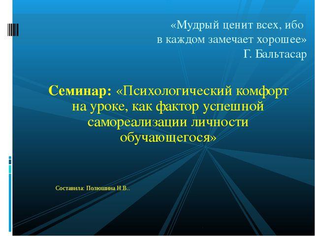 Семинар: «Психологический комфорт на уроке, как фактор успешной самореализаци...