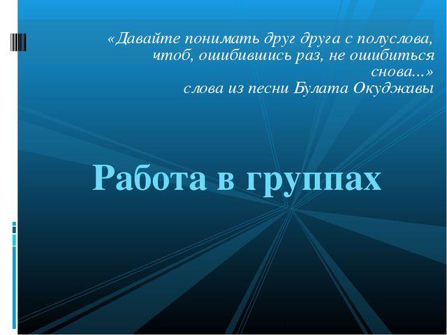 «Давайте понимать друг друга с полуслова, чтоб, ошибившись раз, не ошибиться...