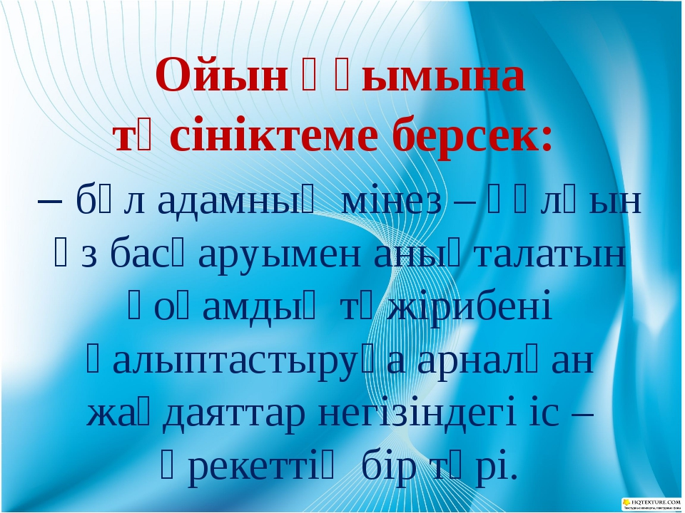 Ойын ұғымына түсініктеме берсек: – бұл адамның мінез – құлқын өз басқаруымен...