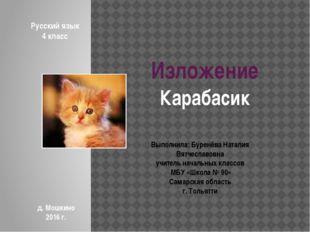 Изложение Карабасик Русский язык 4 класс Выполнила: Буренёва Наталия Вятчесла
