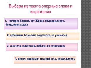 Выбери из текста опорные слова и выражения овчарка Борька, кот Жорик, подкарм