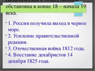 1. Россия получила выход в черное море. 2. Усиление правительственной реакции