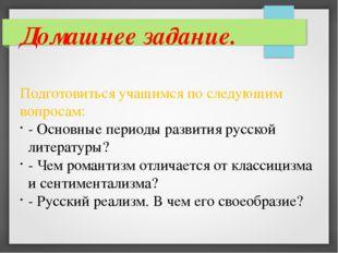 Подготовиться учащимся по следующим вопросам: - Основные периоды развития рус