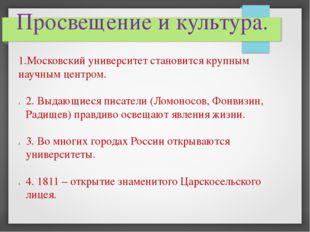 1.Московский университет становится крупным научным центром. 2. Выдающиеся пи