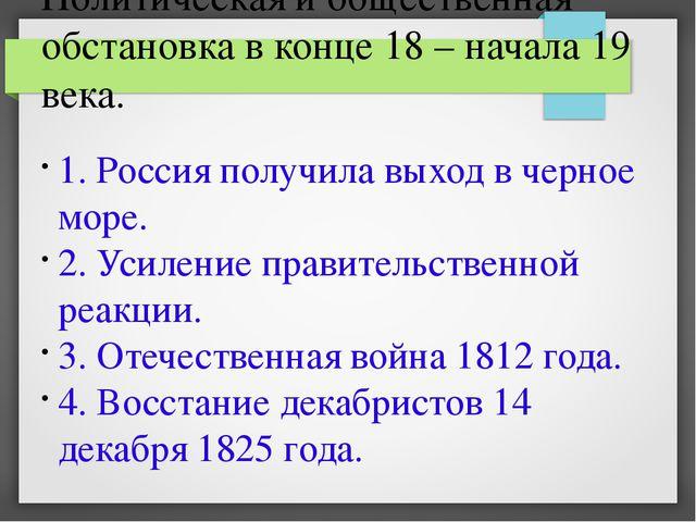1. Россия получила выход в черное море. 2. Усиление правительственной реакции...