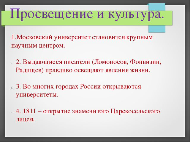 1.Московский университет становится крупным научным центром. 2. Выдающиеся пи...