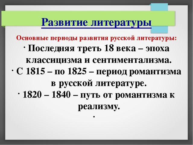 Основные периоды развития русской литературы: Последняя треть 18 века – эпоха...