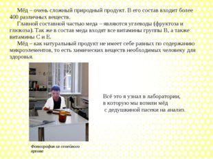 Мёд – очень сложный природный продукт. В его состав входит более 400 различн