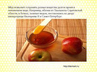 Мёд позволяет сохранять разные вещества долгое время в неизменном виде. Напри