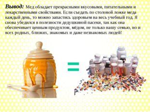 = Вывод: Мед обладает прекрасными вкусовыми, питательными и лекарственными св