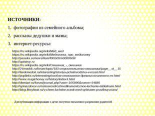 https://ru.wikipedia.org/wiki/Мёд_мед https://ru.wikipedia.org/wiki/Медогонк