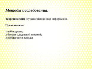 Методы исследования: Теоретические: изучение источников информации. Практичес